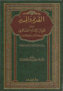 تحميل القديم والجديد من أقوال الإمام الشافعي - محمد سميعي سيد عبد الرحمن الرستاقي pdf