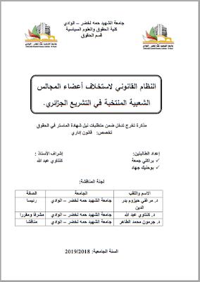 مذكرة ماستر: النظام القانوني لاستخلاف أعضاء المجالس الشعبية المنتخبة في التشريع الجزائري PDF