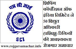शिपिंग कॉर्पोरेशन ऑफ इंडिया लिमिटेड में 50 विद्युत अधिकारी (प्रशिक्षु) की आवश्यकता रोजगार समाचार