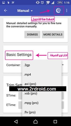 شرح وتحميل برنامج تحويل جميع صيغ الصوت و الفيديو Audio/ Video Converter