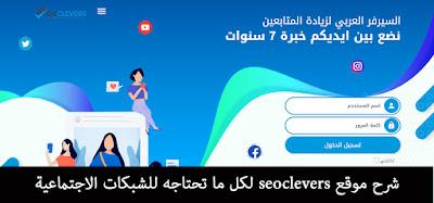 شرح موقع seoclevers لكل ما تحتاجه للشبكات الاجتماعية