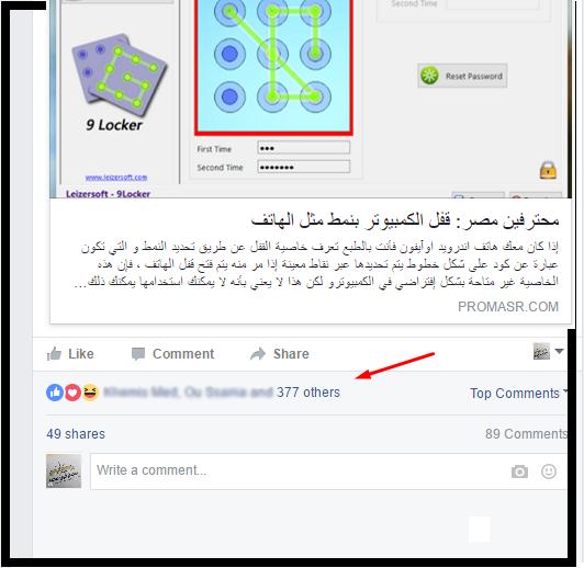 دعوة جميع الأشخاص للإعجاب بصفحتك على الفيس بوك بكل سهوله