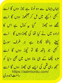 Rahat Indori 2 Line Urdu Shayari   Latest Rahat Indori Shayari