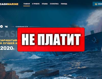 Скриншоты выплат с игры cashmarine.biz