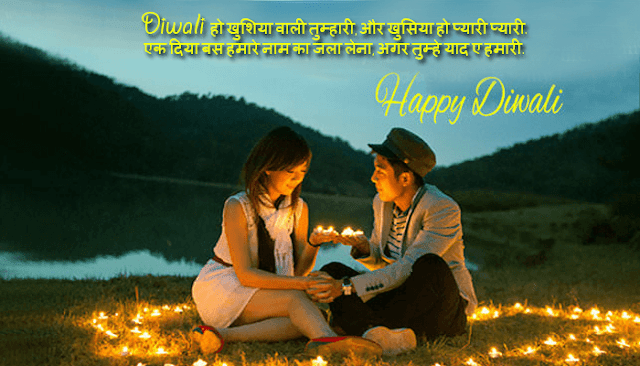 Diwali Love Shayari For Girlfriend And Boyfriend-