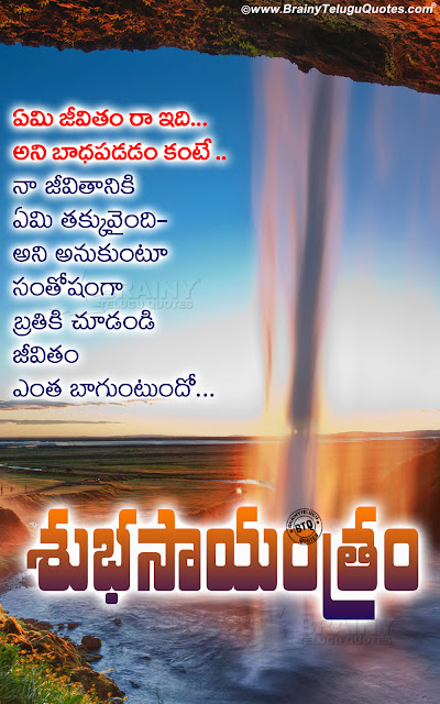good evening messages in telugu, whats app sharing good evening quotes,good evening inspirational quotes