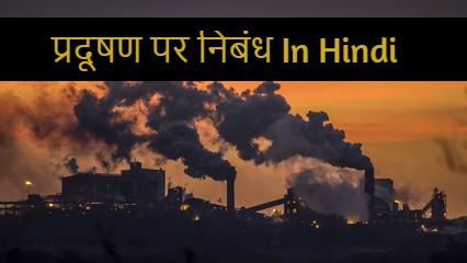 प्रदूषण पर निबंध in Hindi