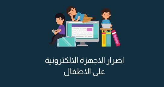 اضرار الاجهزة الالكترونية على الاطفال