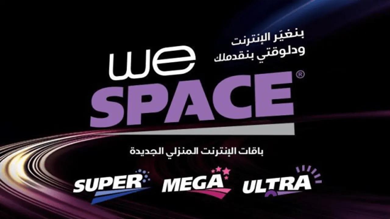 شرح باقات we space المصرية للإتصالات 2021