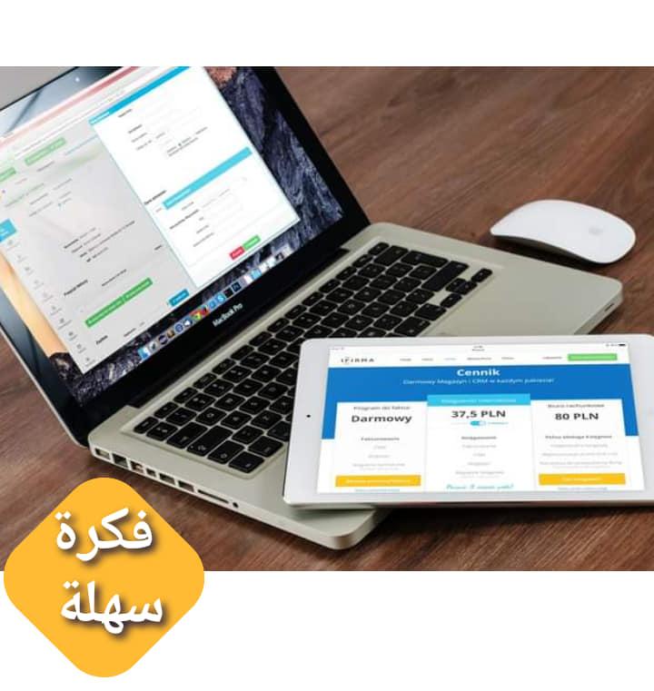 تعلم التجارة الإلكترونية : أسرارها  وانتشارها على المواقع الإلكترونية
