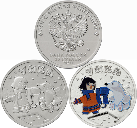 Russia 25 roubles 2021 - Russian Animation: Umka