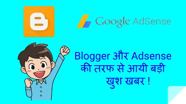 Blogger In Blogspot.com and Adsense latest update in hindi 2020