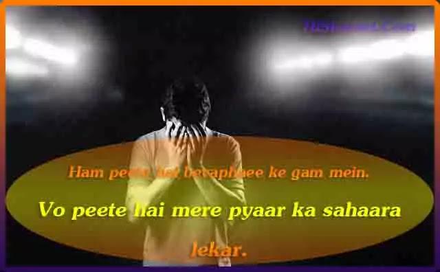 Bevaphaee Ke Gam Bharee Shayari