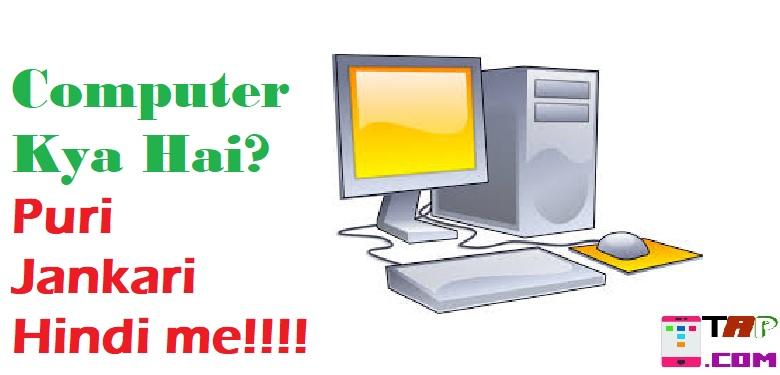कंप्यूटर क्या है? और कैसे काम करता है? पूरी जानकारी हिंदी में.