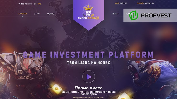 Cyber Sport Casino обзор и отзывы HYIP-проекта