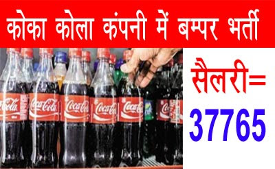 Bumper recruitment in coca cola company