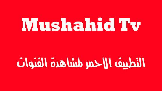 تحميل تطبيق Mushahid Tv لمشاهدة القنوات على الأندرويد