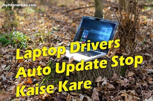 how-to-stop-windows-10-drivers-auto-update