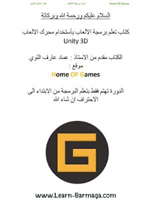 تحميل كتاب تعلم برمجة الالعاب في Unity3D ( ج1 + ج2 ) pdf