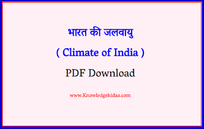 भारत की जलवायु ( Climate of India )