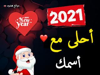2021 احلى مع, صور 11, بوستات 2011
