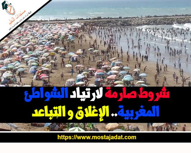 شروط صارمة لارتياد الشواطئ المغربية.. الإغلاق و التباعد !