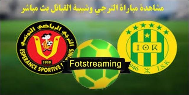 مشاهدة مباراة الترجي وشبيبة القبائل بث مباشر بتاريخ 06-12-2019 دوري أبطال أفريقيا