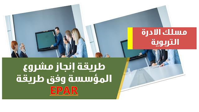 طريقة إنجاز مشروع المؤسسة وفق طريقة EPAR
