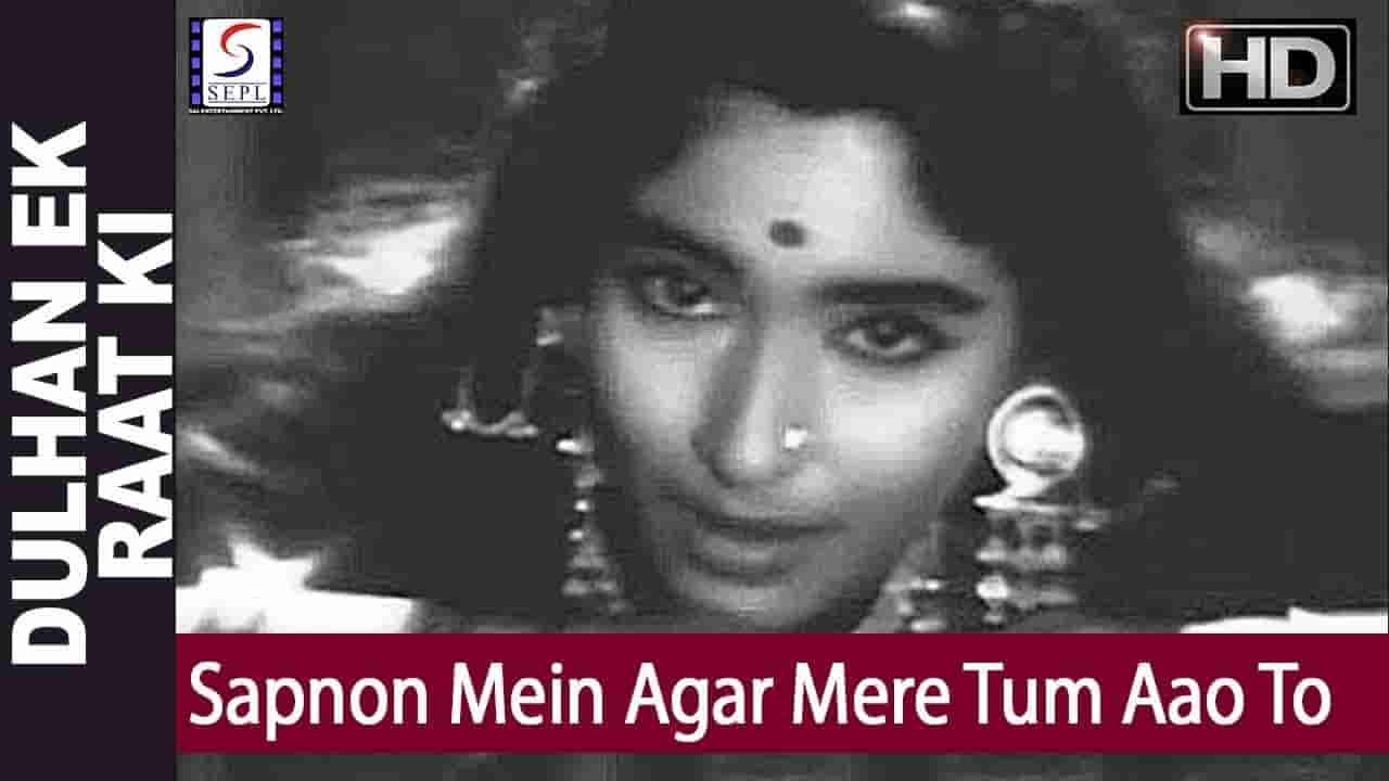 सपनों में अगर मेरे तुम आओ तो Sapnon mein agar mere tum aao to lyrics in Hindi Lata Mangeshkar Dulhan ek raat ki Bollywood Song