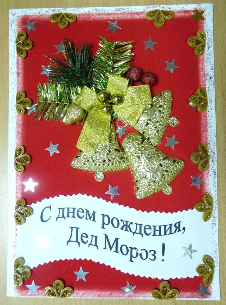 Положение конкурс открыток на день рождения деда мороза