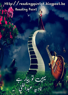 Yahin to payar hai by Nadia Abdul Ghani Online Reading