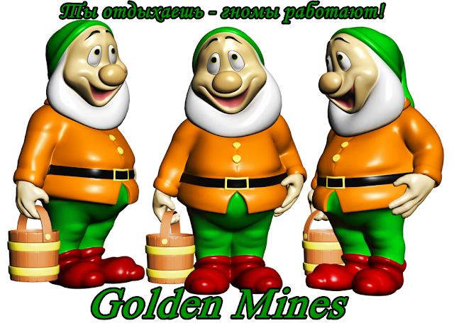 Заработок с игрой Golden Mines