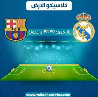 مباراة برشلونة وريال مدريد يلا شوت