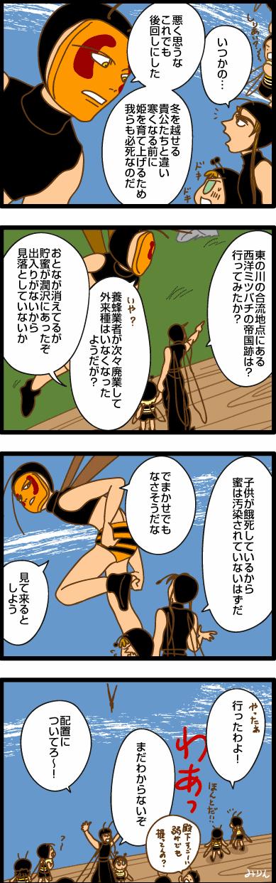 みつばち漫画みつばちさん:108. 前哨戦(1)