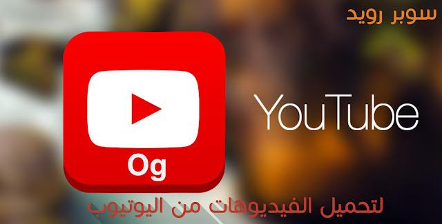 تحميل برنامج Og YouTube اصدار v 3.1 { تحديث }