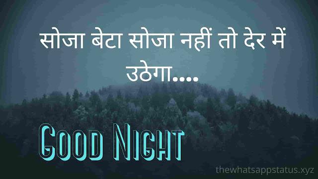 सोजा बेटा सोजा नहीं तो देर में उठेगा। funny good night Shayari in Hindi