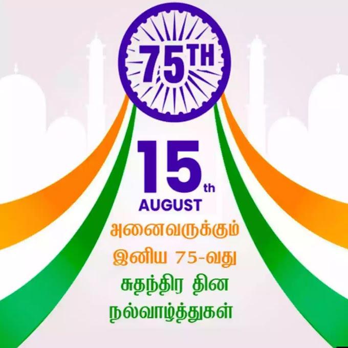 சுதந்திர தின வாழ்த்துக்கள்   Independence Day quotes in tamil