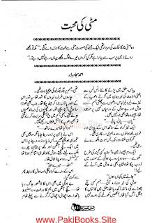 Mitti Ki Mohabbat (Afsana) By Ahmed Sajjad Babar