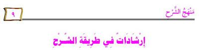 Petunjuk-petunjuk untuk para pengajar nahwu - al mumti fii syarhil ajurrumiyyah