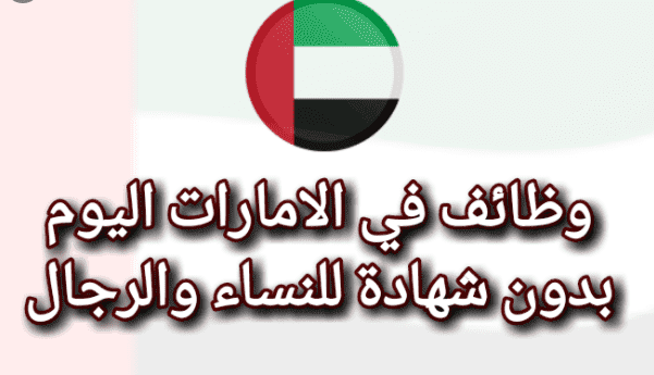 10 وظائف في دبي لا تحتاج شهادات