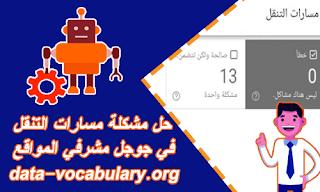 حل مشكلة مسارات التنقل في جوجل مشرفي المواقع للمدونات بطريقة مضمونة
