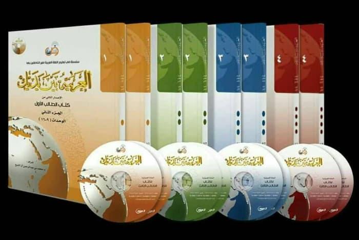 Download Kitab Al Arabiyah Baina Yadaik Terbaru Jilid 1 4 Al Mudarris Com