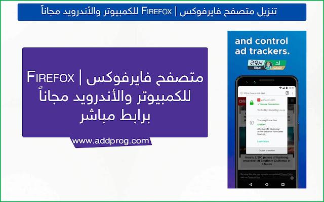 تحميل متصفح فايرفوكس 2020 Firefox للكمبيوتر والاندرويد مجاناً - اد بروج