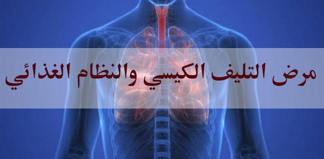 مرض التليف الكيسي والنظام الغذائي - مقالة علمية شاملة