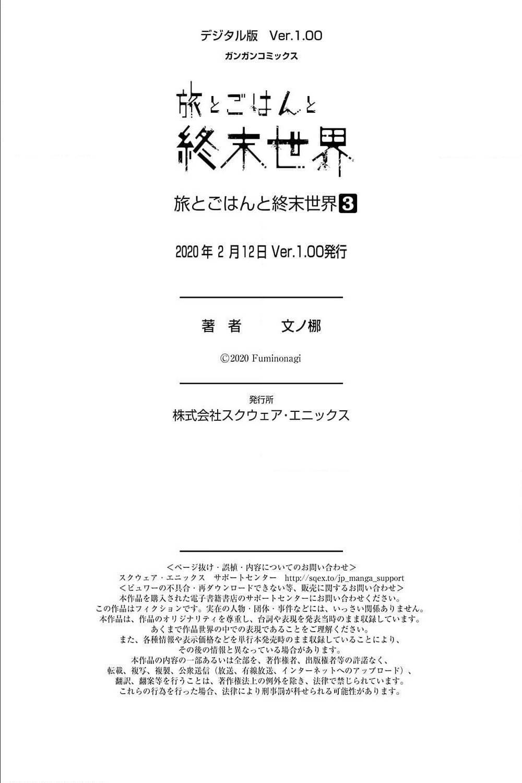 อ่านการ์ตูน Tabi to Gohan to Shuumatsu Sekai ตอนที่ 18 หน้าที่ 11