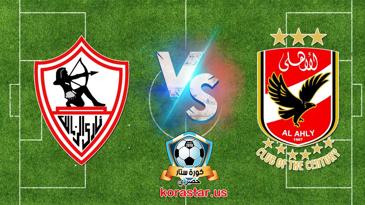 بث مباشر مباراة الاهلي والزمالك في الدوري المصري اليوم السبت 22-08-2020
