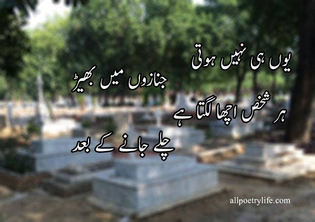 Yun He Nahi Hoti Janazon Mein Bher | poetry status for whatsapp in urdu quotes