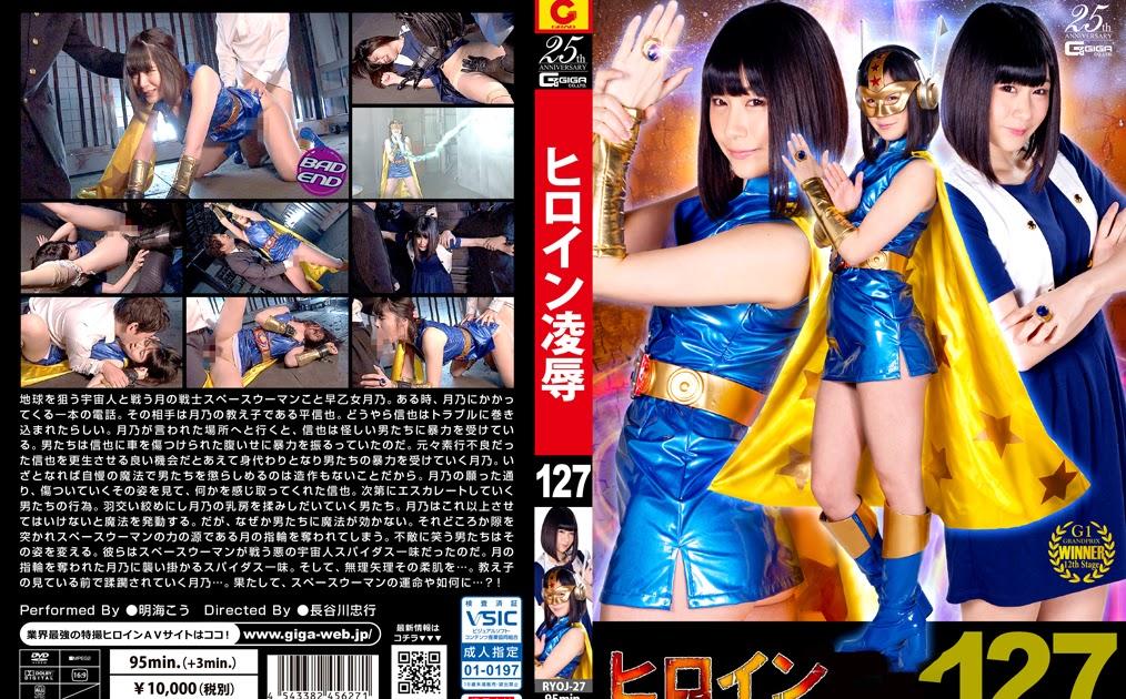 RYOJ-27 Heroine Give up Vol. 127 -Moon Fighter House Lady -Jebakan Wakil Guru