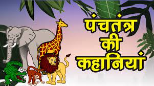 बंदर और मगरमच्छ-पंचतंत्र kids Motivational story in hindi #motivational_story