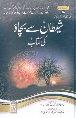 alt=shaitan-se-bachao-ki-kitab-by-hafiz-imran-ayub-lahori